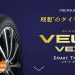 悩みドコロのSUVタイヤ【新規取り扱いブランド情報追加】