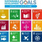 SDGs活動:ワーケーションとモビリティ